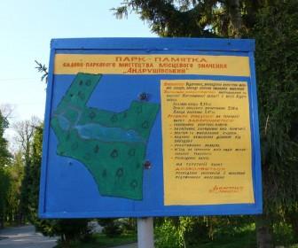 Андрушевский парк