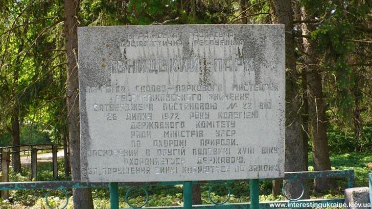 Информационная табличка у дендропарка в Ивнице