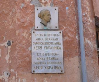 Дом в Ялте, в котором проживала Леся Украинка