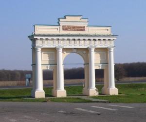 Триумфальная арка - достопримечательность Диканьки