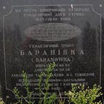 Барановка - достопримечательность Хмельницкой области