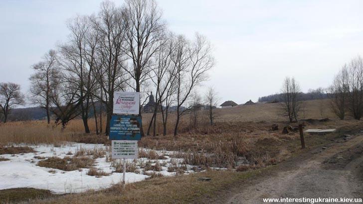 Этнографический комплекс Казацкий хутор в с. Стецовка на Чигиринщине