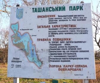 Схема Ташанского парка