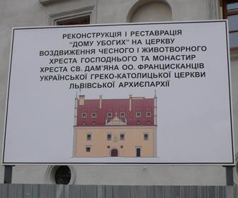 """Золочевский двор (""""Дом убогих"""")"""