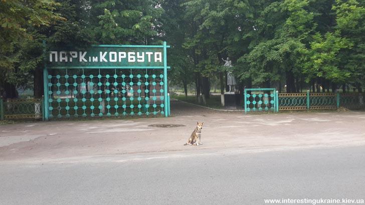 Достопримечательность пгт Народичи - парк им. Корбута