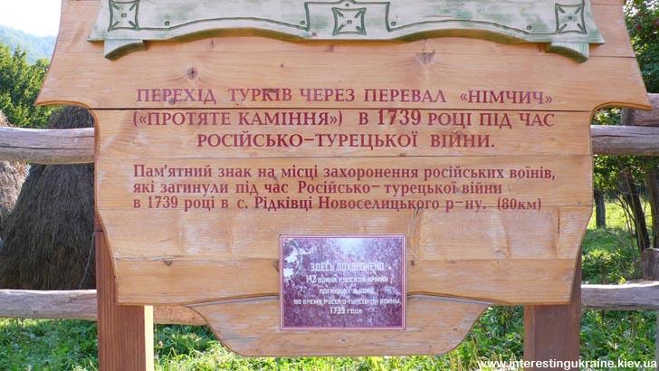 Информация о памятном знаке в с. Редковцы