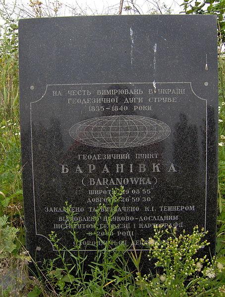 Знак Дуги Струве в Барановке Хмельницкой области