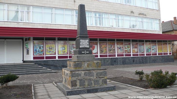 Бердичев. Памятний 10-й годовщине революции 1917 года
