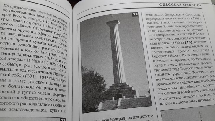 Не тот памятник