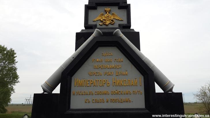 Памятник русским войскам у с. Новосельское
