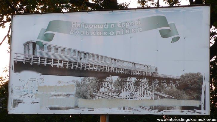 Самая длинная в Европе узкоколейка - Антоновка