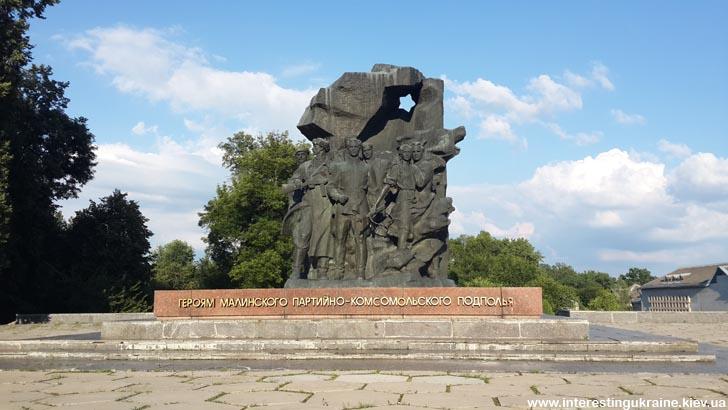 Памятник Героям Малинского подполья