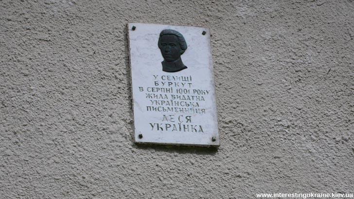 Памятная табличка о пребывании Леси Украинки в с. Буркут