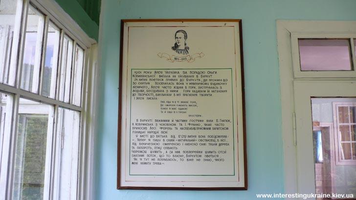 Уголок памяти Леси Украинки в с. Буркут