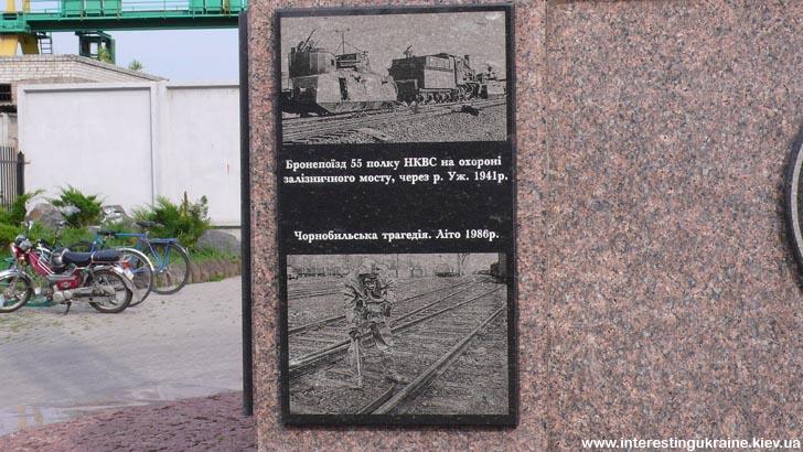 История железной дороги в Коростене на барельефе памятника