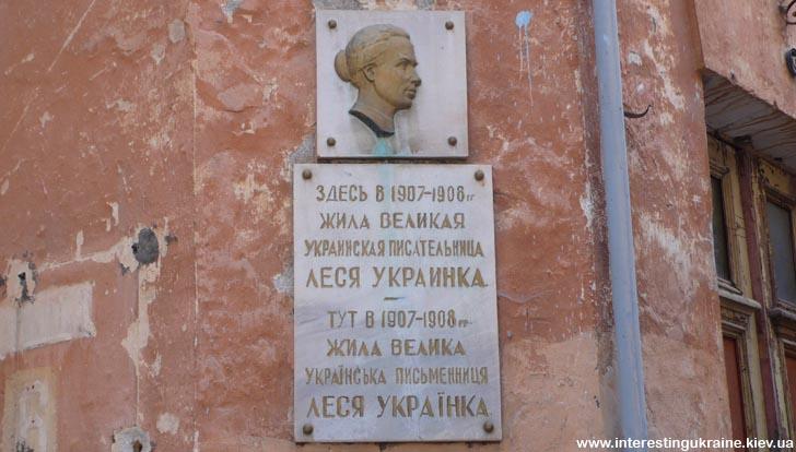 Дом в Ялте, в котром проживала Леся Украинка