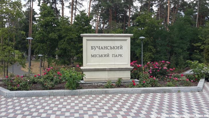 Городской парк Буча