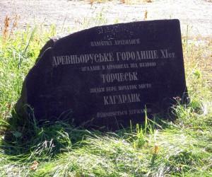 Достопримечательности Кагарлыка. Памятный знак на месте древнего городища